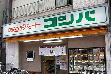 Koshiba