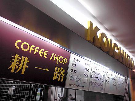 Koichi1