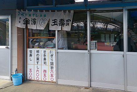 Tamazushi