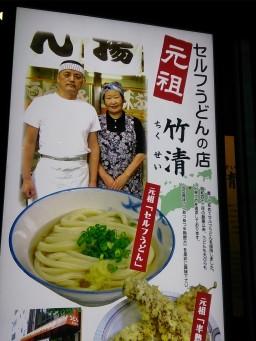 Chikusei