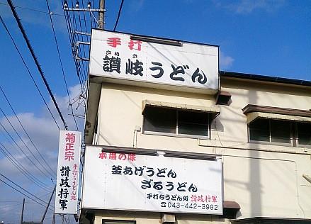 Sanuki