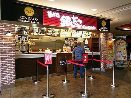 Gindako