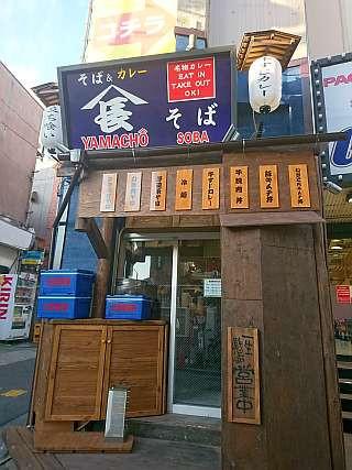 Yamacho1