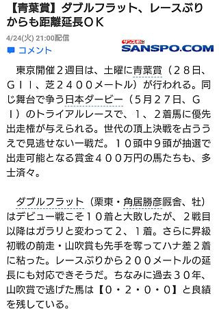 Sansupo_2